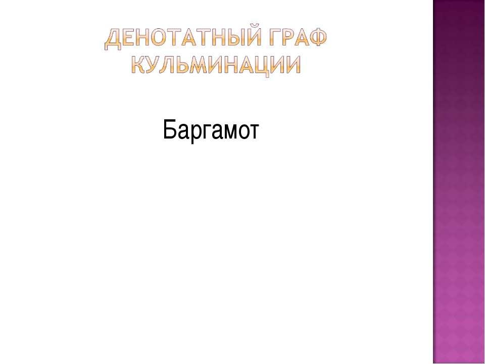 Баргамот