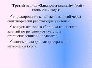 Третий период «Заключительный» (май - июнь 2012 года): тиражирование конспект...