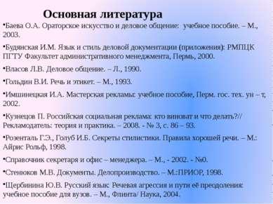Основная литература Баева О.А. Ораторское искусство и деловое общение: учебно...
