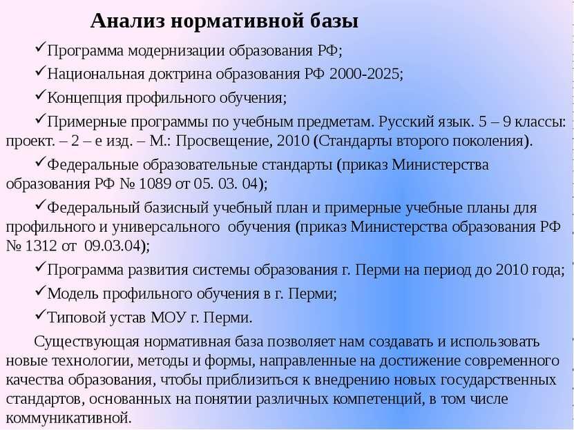 Анализ нормативной базы Программа модернизации образования РФ; Национальная д...