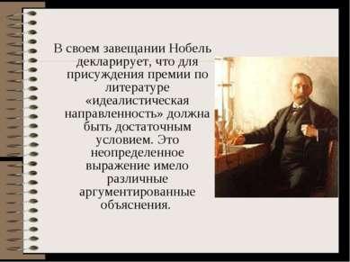 В своем завещании Нобель декларирует, что для присуждения премии по литератур...