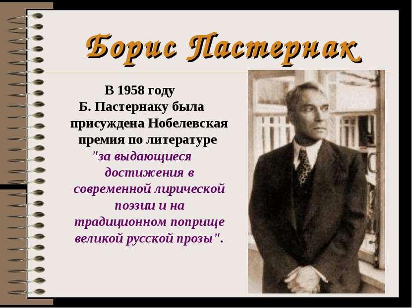 Борис Пастернак В 1958 году Б. Пастернаку была присуждена Нобелевская премия ...
