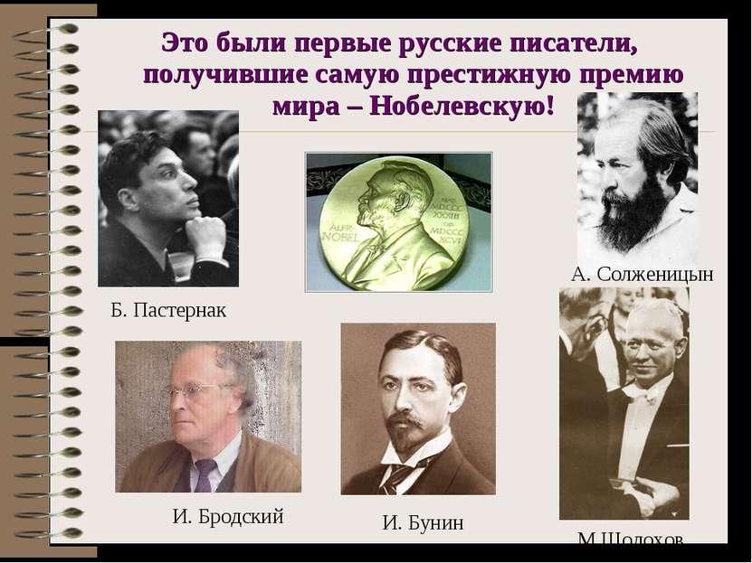 Это были первые русские писатели, получившие самую престижную премию мира – Н...