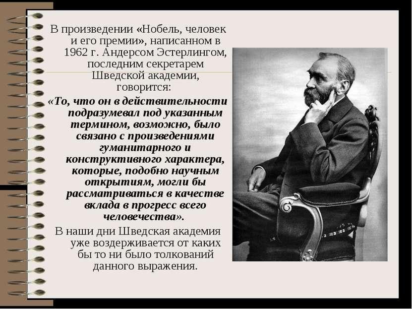В произведении «Нобель, человек и его премии», написанном в 1962 г. Андерсом ...