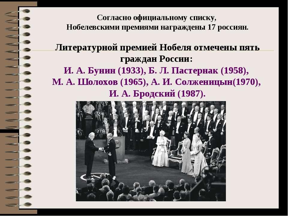 Согласно официальному списку, Нобелевскими премиями награждены 17 россиян. Ли...