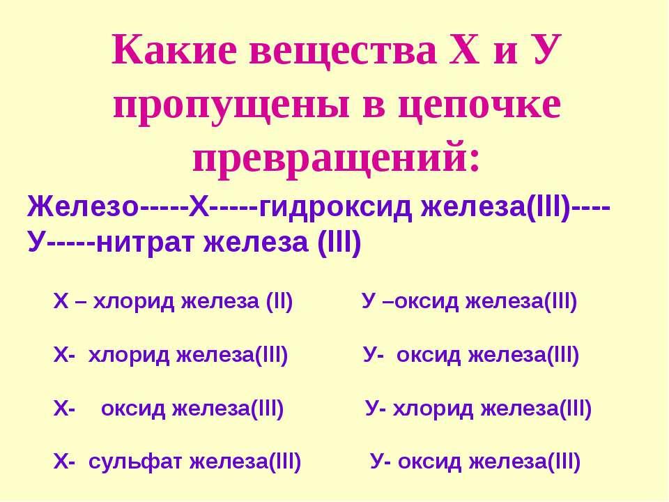 Какие вещества Х и У пропущены в цепочке превращений: Железо-----Х-----гидрок...