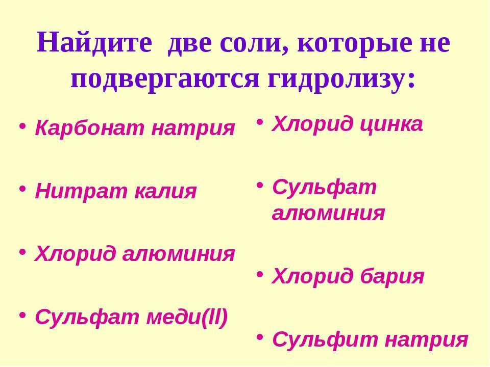 Найдите две соли, которые не подвергаются гидролизу: Карбонат натрия Нитрат к...