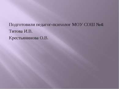 Подготовили педагог-психолог МОУ СОШ №4: Титова И.В. Крестьянинова О.В.