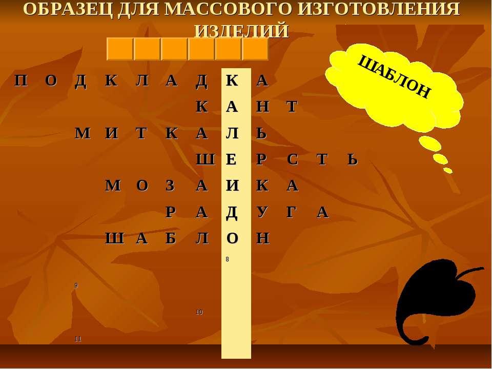 ОБРАЗЕЦ ДЛЯ МАССОВОГО ИЗГОТОВЛЕНИЯ ИЗДЕЛИЙ ШАБЛОН
