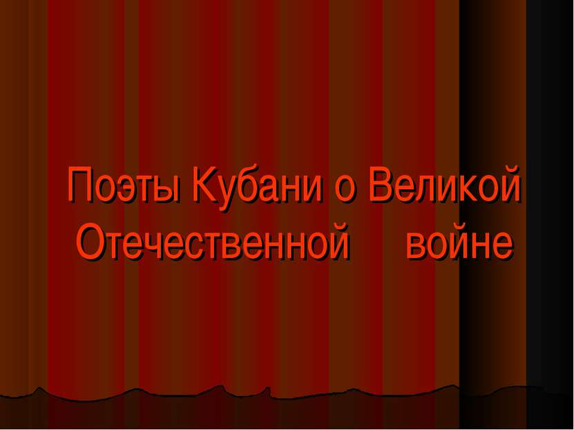 Поэты Кубани о Великой Отечественной войне