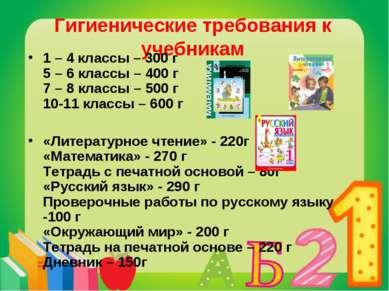 Гигиенические требования к учебникам 1 – 4 классы – 300 г 5 – 6 классы – 400 ...