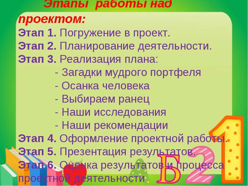 Этапы работы над проектом: Этап 1. Погружение в проект. Этап 2. Планирование ...