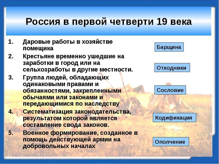 Россия в первой четверти 19 века Даровые работы в хозяйстве помещика Крестьян...