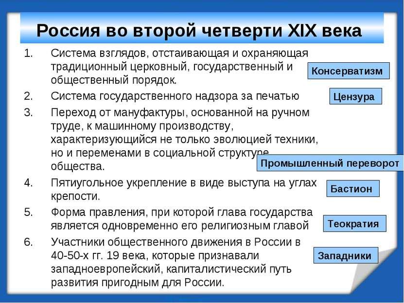 Россия во второй четверти XIX века Система взглядов, отстаивающая и охраняюща...