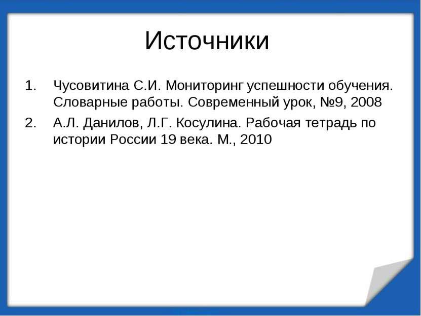 Источники Чусовитина С.И. Мониторинг успешности обучения. Словарные работы. С...