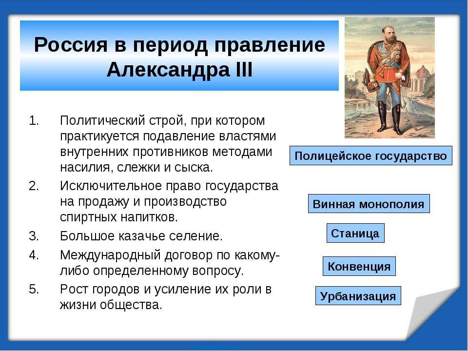 Россия в период правление Александра III Политический строй, при котором прак...