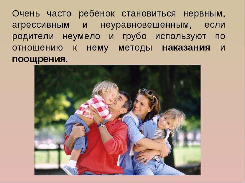Очень часто ребёнок становиться нервным, агрессивным и неуравновешенным, если...