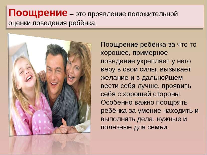 Поощрение – это проявление положительной оценки поведения ребёнка. Поощрение ...