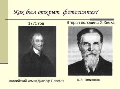 Как был открыт фотосинтез? 1771 год К. А. Тимирязев Вторая половина XIXвека а...