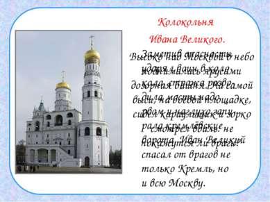 Колокольня Ивана Великого. Высоко над Москвой в небо поднималась ярусами дозо...