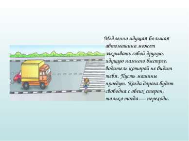 Медленно идущая большая автомашина может закрывать собой другую, идущую намно...
