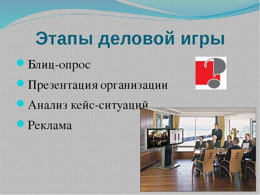 Этапы деловой игры Блиц-опрос Презентация организации Анализ кейс-ситуаций Ре...