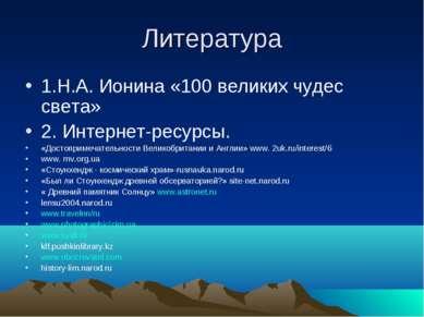 Литература 1.Н.А. Ионина «100 великих чудес света» 2. Интернет-ресурсы. «Дост...