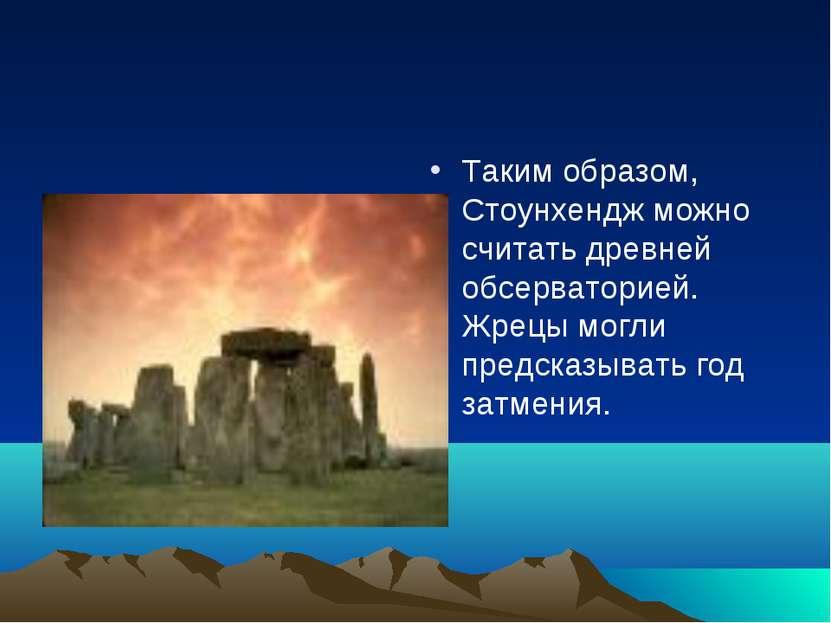 Таким образом, Стоунхендж можно считать древней обсерваторией. Жрецы могли пр...