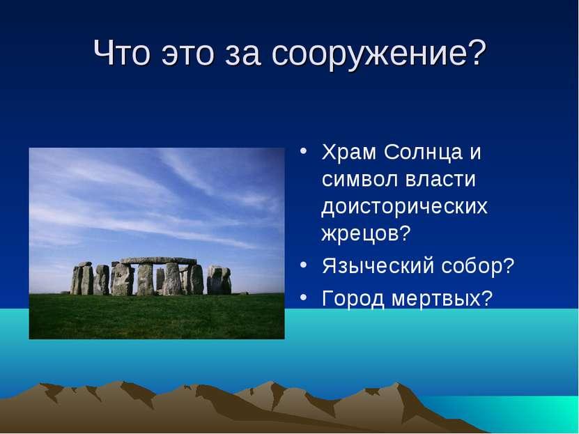 Что это за сооружение? Храм Солнца и символ власти доисторических жрецов? Язы...