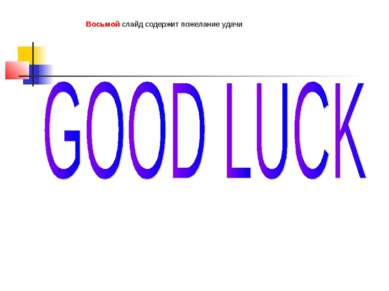 Восьмой слайд содержит пожелание удачи