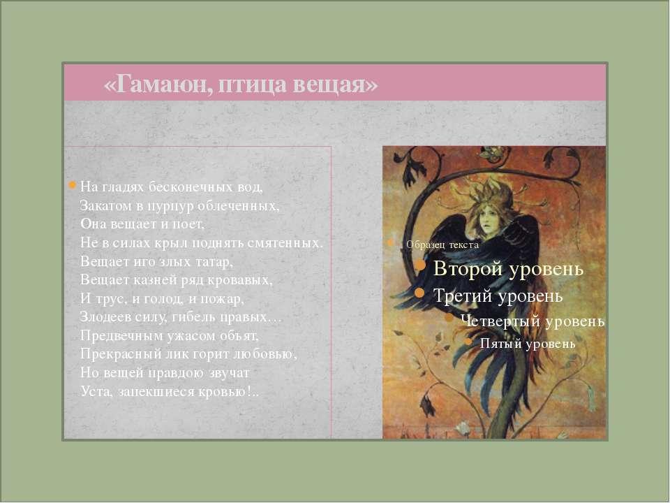 «Гамаюн, птица вещая» На гладях бесконечных вод, Закатом в пурпур облеченных,...