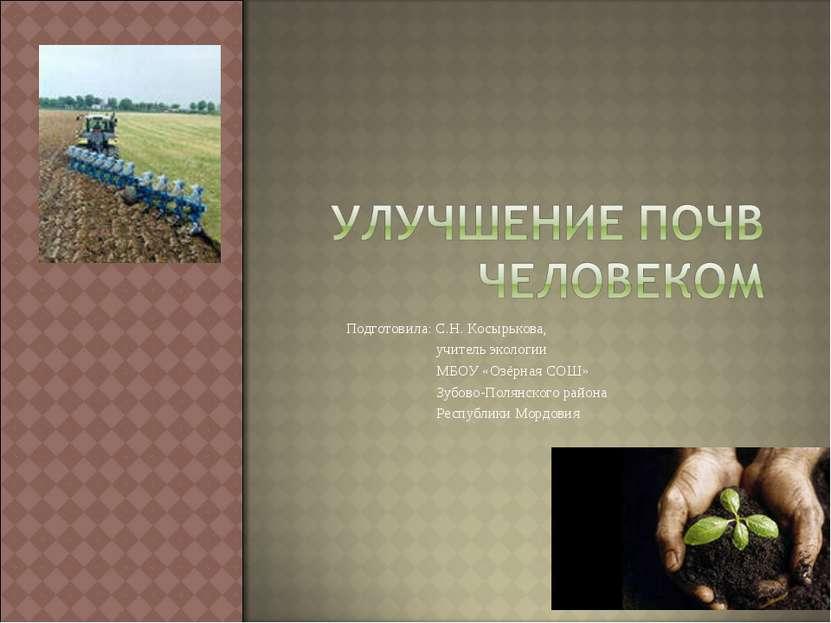 Подготовила: С.Н. Косырькова, учитель экологии МБОУ «Озёрная СОШ» Зубово-Поля...
