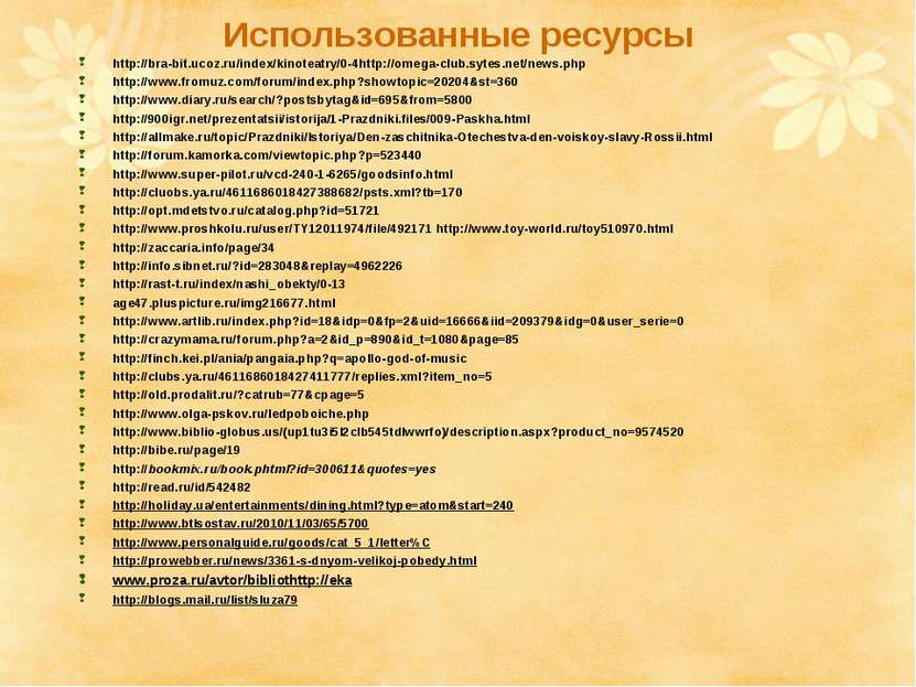 Использованные ресурсы http://bra-bit.ucoz.ru/index/kinoteatry/0-4http://omeg...