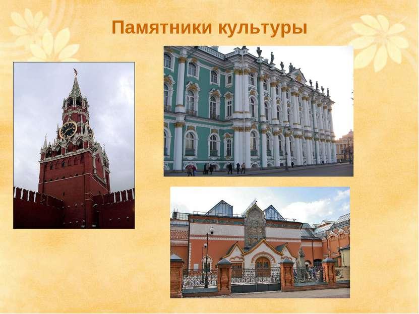 Памятники культуры