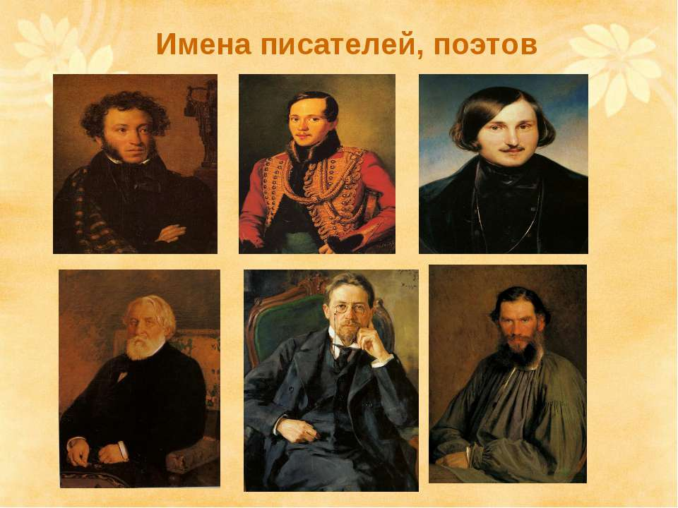 Имена писателей, поэтов