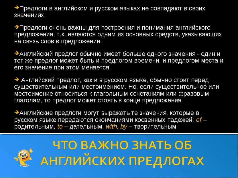 Предлоги в английском и русском языках не совпадают в своих значениях. Предло...