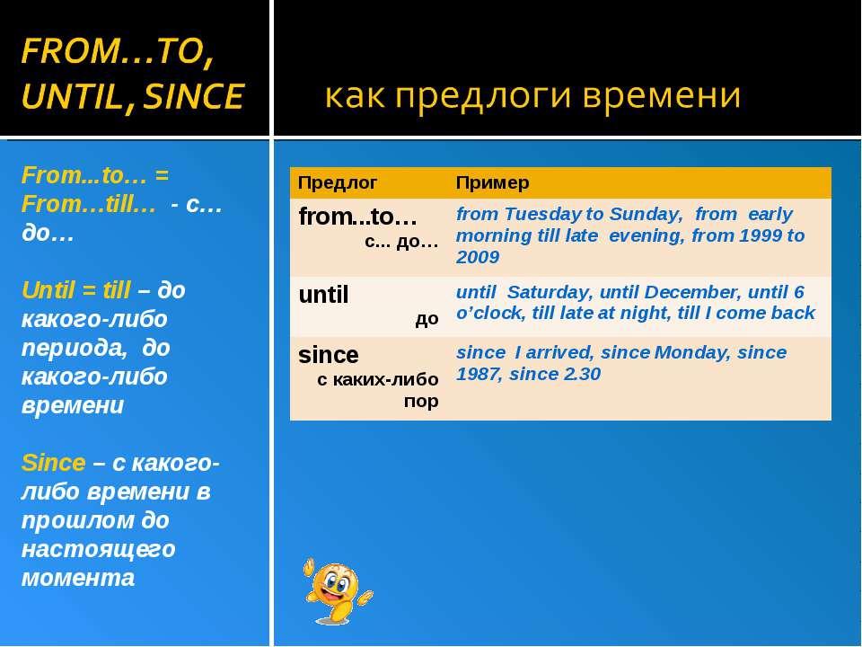 From...to… = From…till… - с… до… Until = till – до какого-либо периода, до ка...