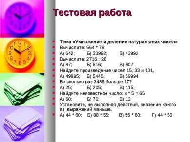 Тестовая работа Тема «Умножение и деление натуральных чисел» Вычислите: 564 *...