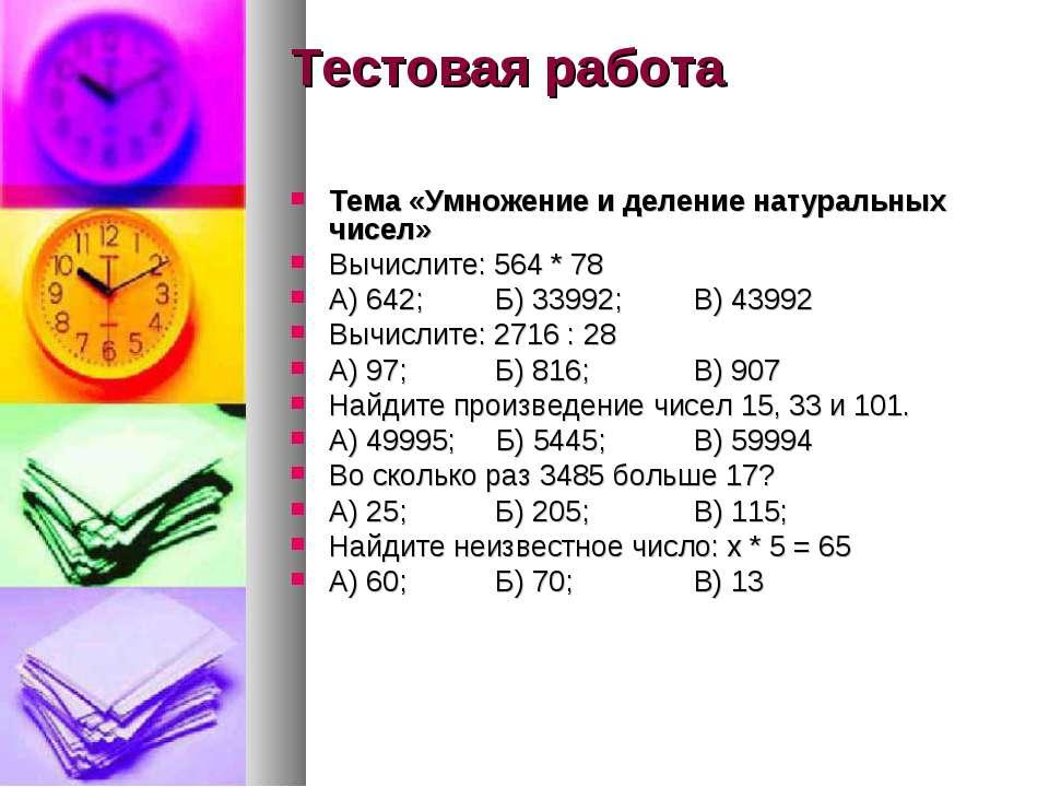 Умножение и деление натуральных чисел 5 класс