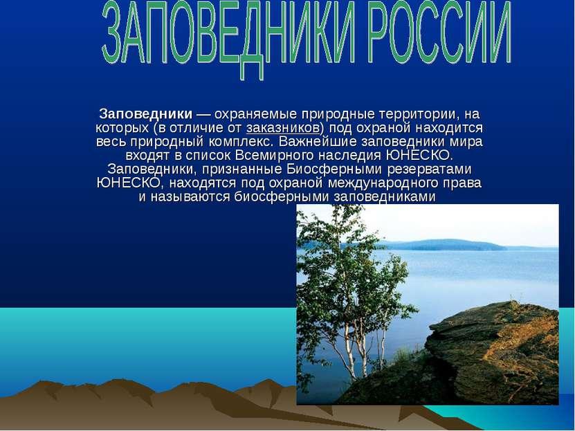 Заповедники — охраняемые природные территории, на которых (в отличие от заказ...