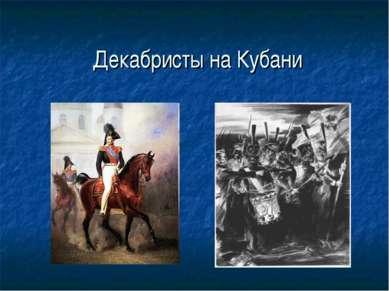 Декабристы на Кубани