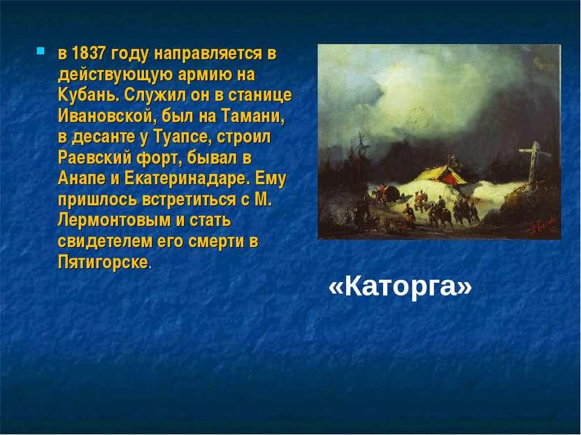 в 1837 году направляется в действующую армию на Кубань. Служил он в станице И...