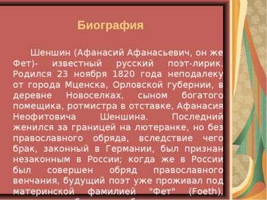 Шеншин (Афанасий Афанасьевич, он же Фет)- известный русский поэт-лирик. Родил...