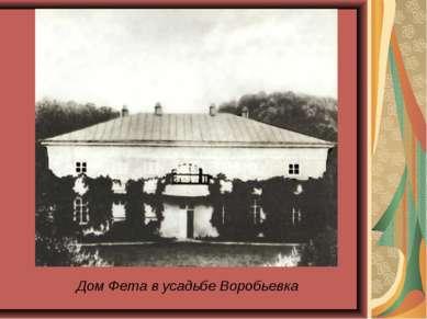 Дом Фета в усадьбе Воробьевка