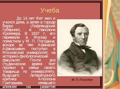 Учеба До 14 лет Фет жил и учился дома, а затем в городе Верро (Лифляндский гу...