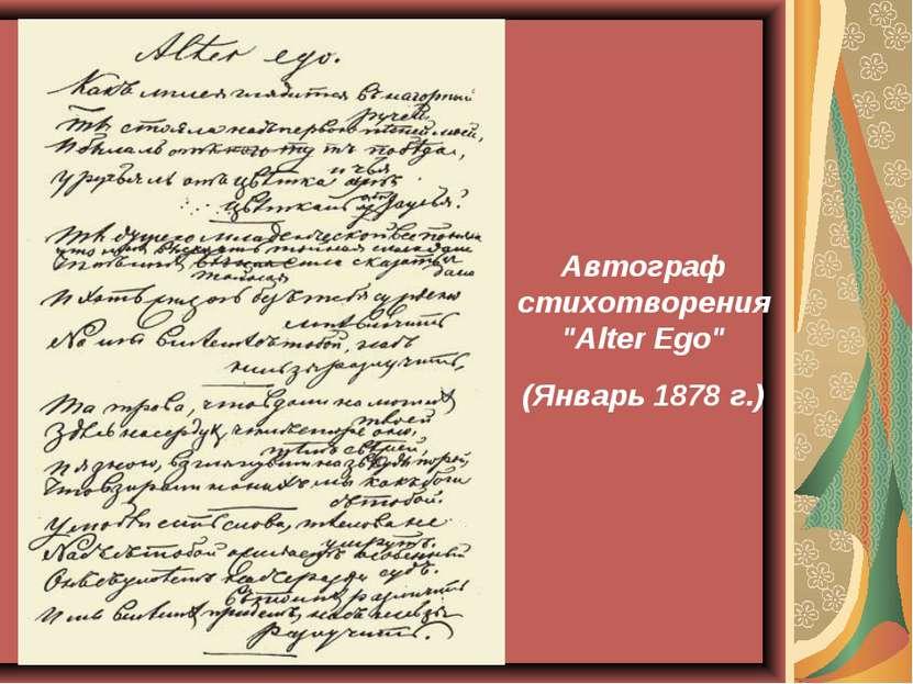 """Автограф стихотворения """"Alter Ego"""" (Январь 1878 г.)"""