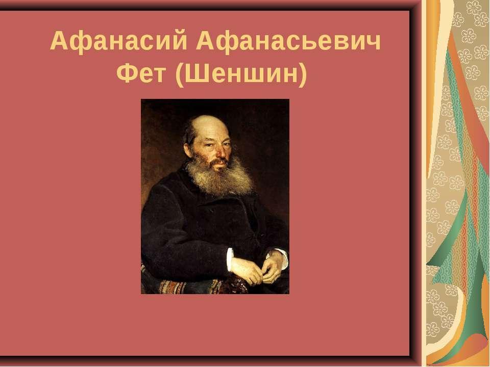 Афанасий Афанасьевич Фет (Шеншин)