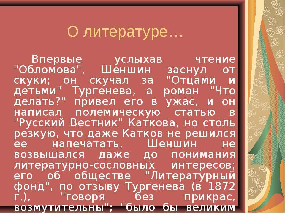"""О литературе… Впервые услыхав чтение """"Обломова"""", Шеншин заснул от скуки; он с..."""