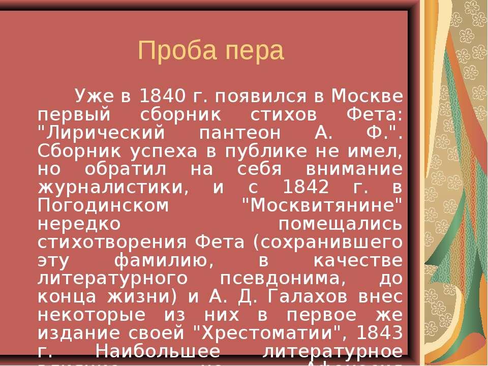 """Проба пера Уже в 1840 г. появился в Москве первый сборник стихов Фета: """"Лирич..."""