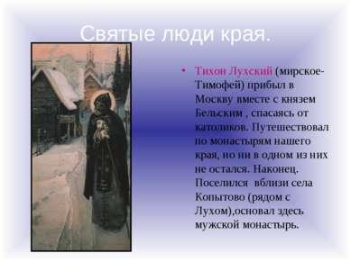 Святые люди края. Тихон Лухский (мирское- Тимофей) прибыл в Москву вместе с к...